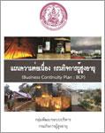 แผนความต่อเนื่อง กรมกิจการผู้สูงอายุ (Business Continuity Plan : BCP)