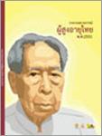 สถานการณ์ผู้สูงอายุไทย ปี พ.ศ. 2551