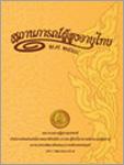 สถานการณ์ผู้สูงอายุไทย ปี พ.ศ. 2548