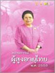 สถานการณ์ผู้สูงอายุไทย ปี พ.ศ. 2555