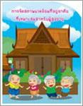 เรื่อง  การจัดสภาพแวดล้อมที่อยู่อาศัยที่เหมาะสมสำหรับผู้สูงอายุ